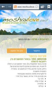 moshavlove